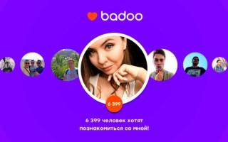 Badoo хочет общаться: что это значит