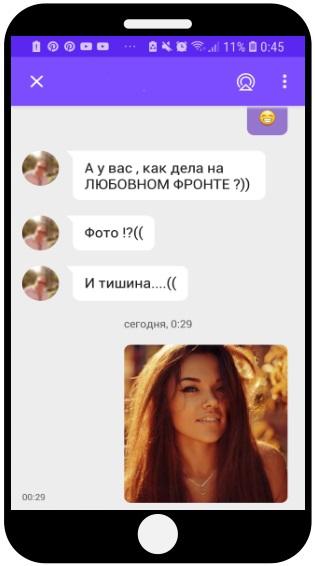 Фото в диалоговом окне сообщений