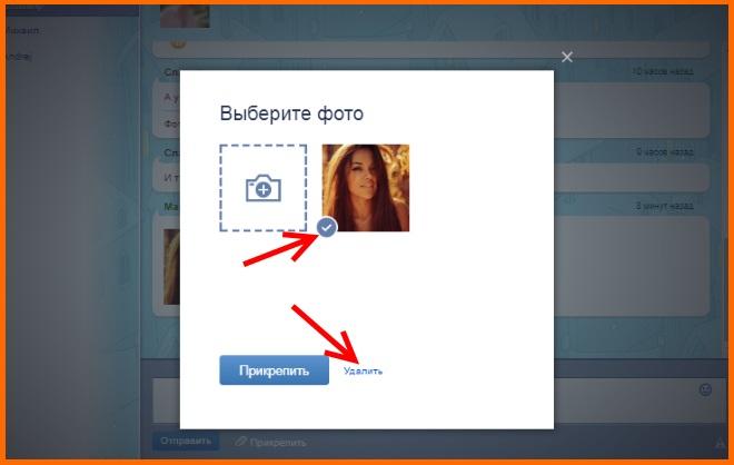Удаление изображения