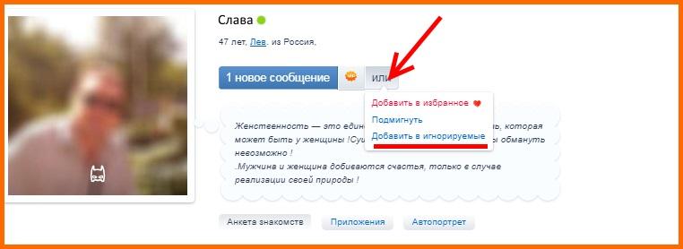 Игнорировать пользователя