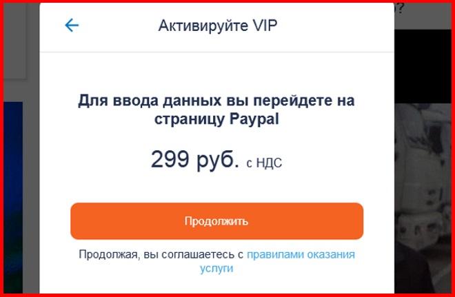 Оплата статуса paypal