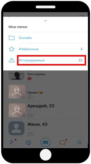 Папка игнор с мобильного