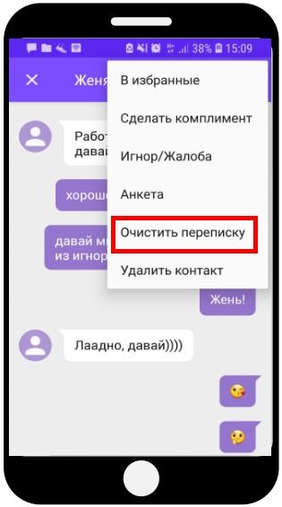 Удаление сообщений с мобильного