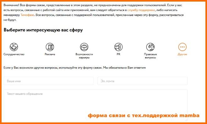 Форма связи с поддержкой сайта