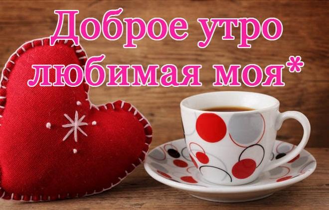 Чашка чая и сердце