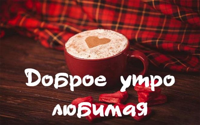 Чашка кофе с сердечком