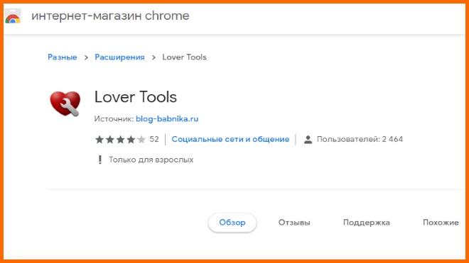 Расширение lover tools