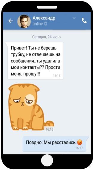 Диалог Вконтакте 1