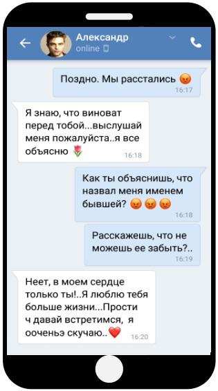 Диалог Вконтакте 2