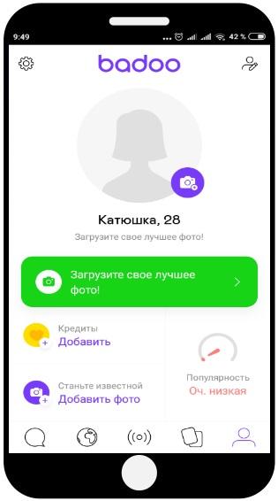 Личный кабинет мобильный