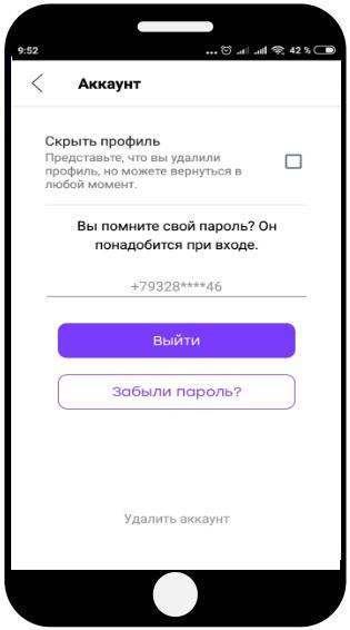 Аккаунт с мобильного