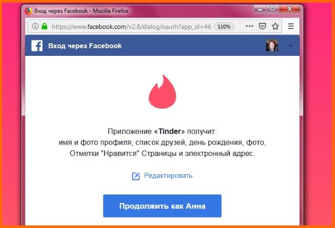 Верификация через фейсбук