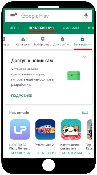 Приложения бета версии