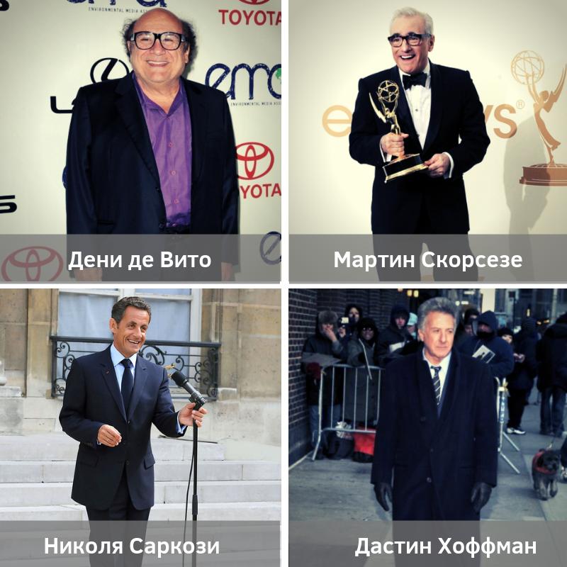 Знаменитые мужчины низкого роста