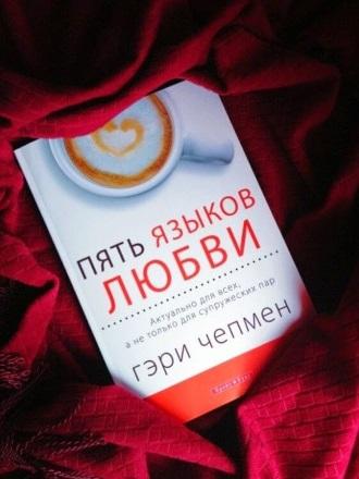 Книга 5 языков любви