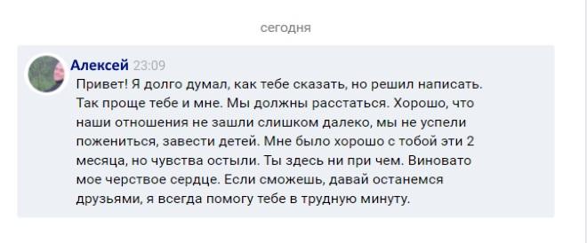 Как расстаться с девушкой Вконтакте пример