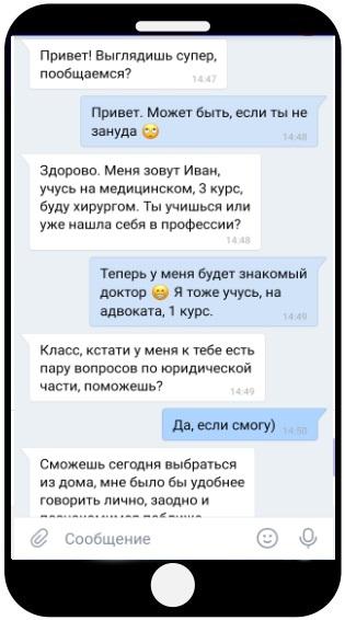 Диалог 1-1