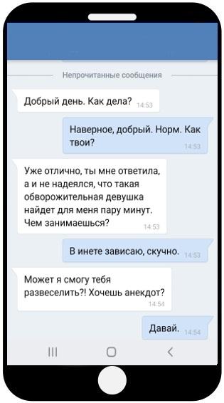 Диалог 2-1