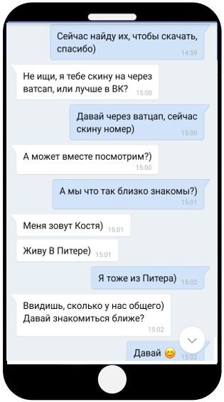 Диалог 3-2