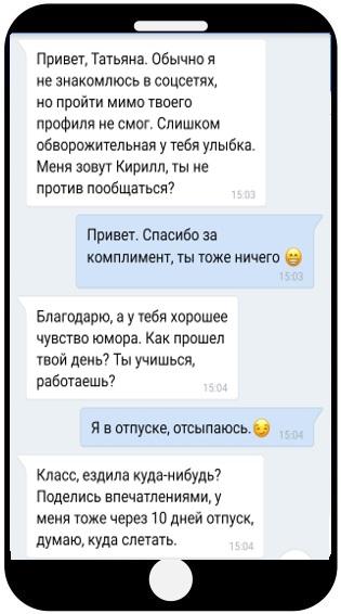 Диалог 4-1