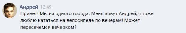 Сообщение Вконтакте 02