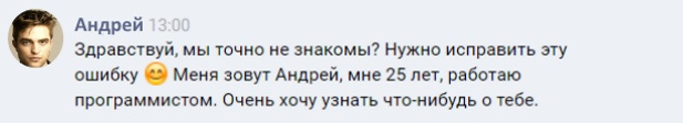 Сообщение Вконтакте 3
