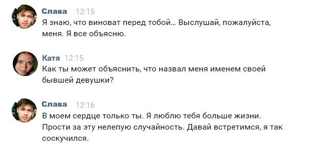 Диалог с девушкой вконтакте