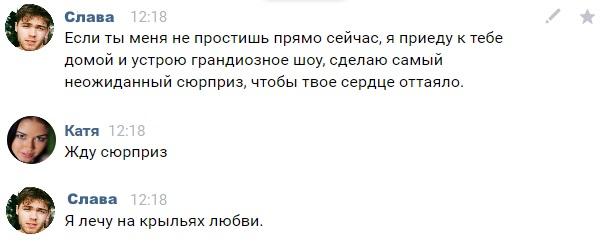 Как попросить прощение у девушки вконтакте
