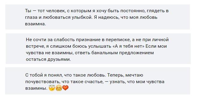 Признания Вконтакте