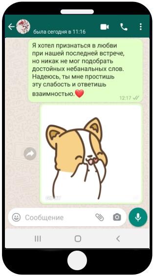Признания в любви в whatsapp